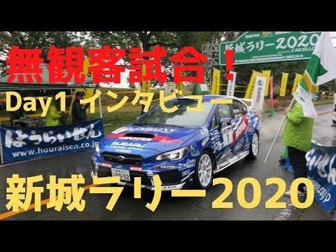 新城ラリー2020年 全日本ラリー選手権 第2戦 1日目ハイライト動画