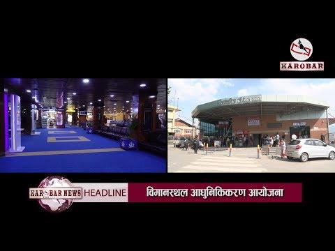 KAROBAR NEWS 2019 04 21 काठमाण्डौं विमानस्थल यस्तो बन्यो, सेनाको जग्गामा आन्तरिक विमानस्थल
