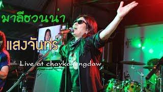 แสงจันทร์  -  มาลีฮวนน่า Live At Chaykakengdaw