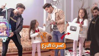 تحميل اغاني مقلب خليت اختي تترك المدرسة عشان اليوتيوب ???? MP3