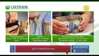 «Сбербанк» выдал первую ипотеку по программе «Нурлы жер» в Алматы