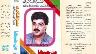 تحميل اغاني Mohsen El Shari Marhabtain I محسن الشاعري مرحبتين MP3