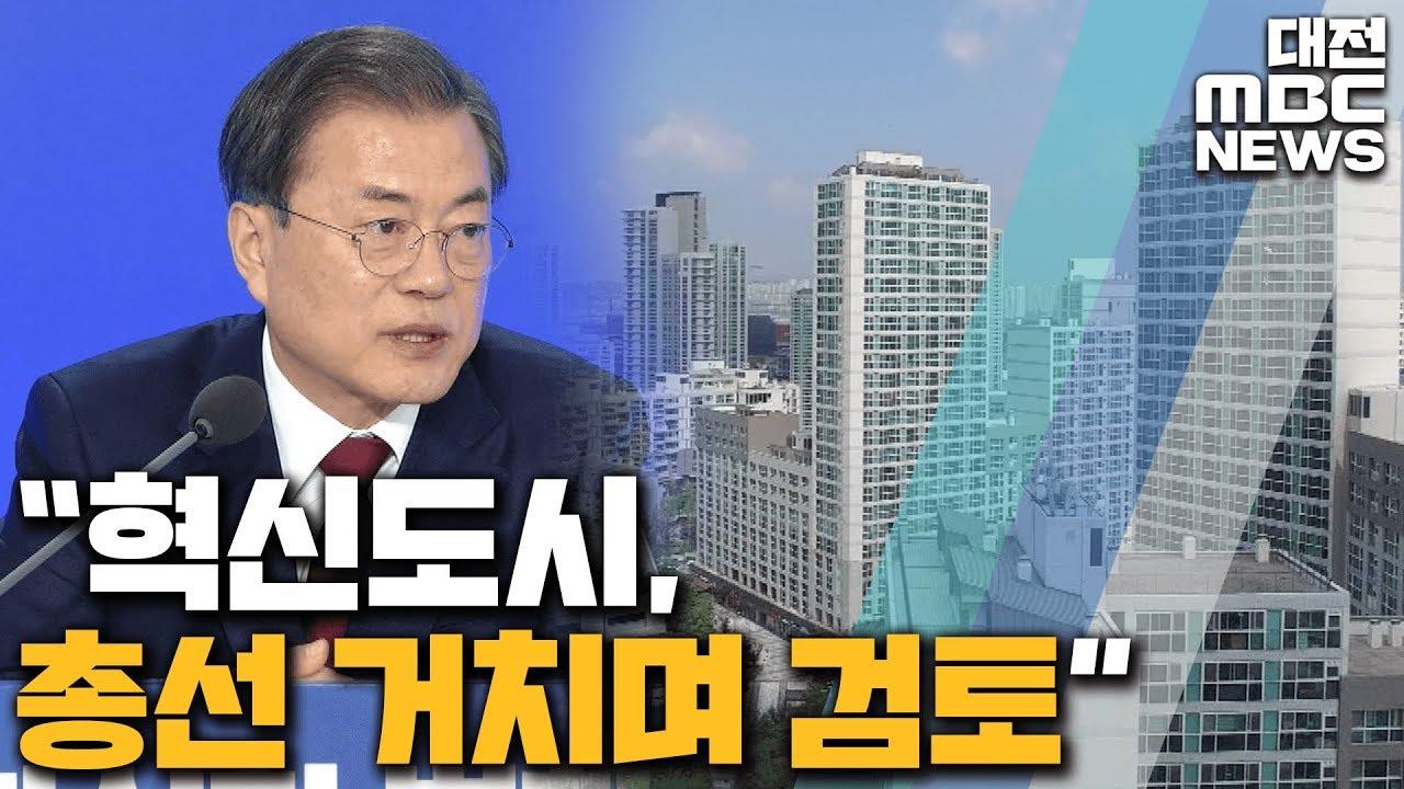 """문 대통령 """"혁신도시, 총선 거치며 검토""""/리포트"""