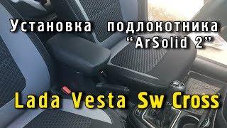 Установка подлокотника ArSolid 2 Lada Vesta Sw Cross