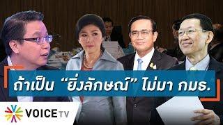 """Talking Thailand - """"ชูวัส"""" ถามกลับ """"ไพบูลย์"""" ถ้าเป็น """"ยิ่งลักษณ์"""" ไม่มาพบ กมธ. จะทำอย่างไร"""