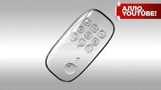 Телефон будущего, не требующий зарядки - Алло, YouTube! #115