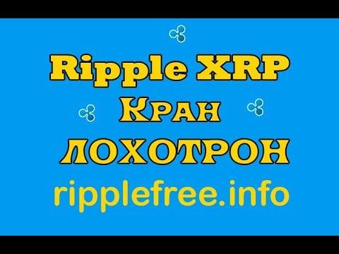 Ripple XRP КРАН ЛОХОТРОН