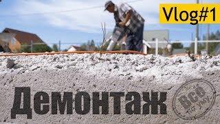 1. Демонтаж бетона без цемента. Все по уму