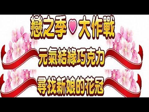 RO仙境傳說  戀之季 情人活動