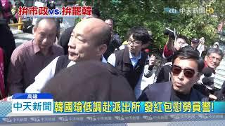 20200119中天新聞 清晨5點發紅包 韓市長中午低調慰勞員警
