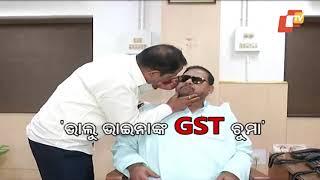 ମହାରଥୀଙ୍କୁ ଭାଲୁ ଭାଇନାଙ୍କ GST ଵାଲା ଚୁମା - Best of News Fuse