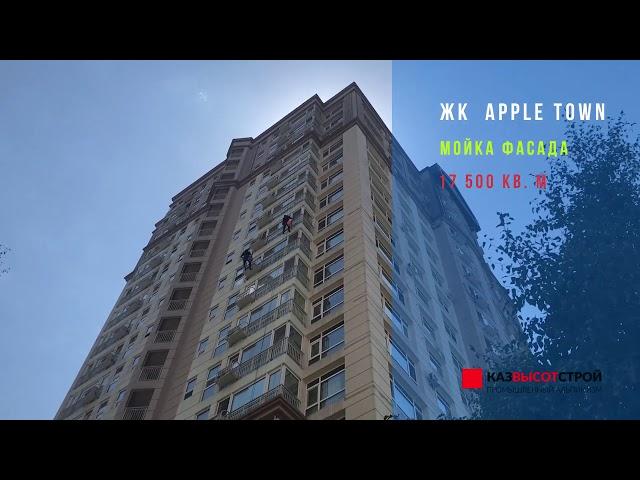 Промышленный альпинизм - мойка фасадов