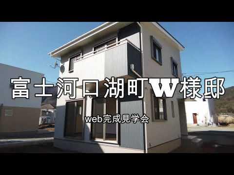 富士河口湖町W様邸web見学会動画