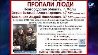 В Новгородской области продолжаются поиски пропавших рыбаков