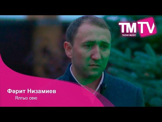 ФӘрид Низамиев — Ялгыз сӨю — клип