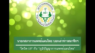 """นายกฯ บอกเล่าข่าวสมาชิกฯ """"โควิด-19"""" กับ """"ภูมิปัญญาการแพทย์แผนไทย"""""""