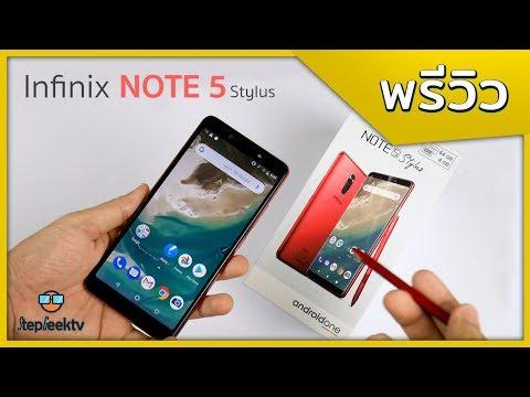 พรีวิว Infinix Note 5 Stylus ตอบโจทย์คนต้องการใช้ปากกาในราคา 8990 บาท