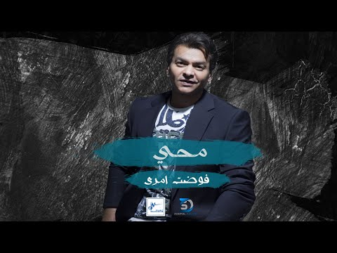 """فيديو- محمد محي يطرح أغنية جديدة """"فوضت أمري"""""""