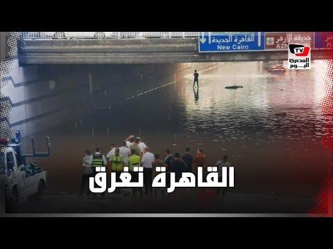 غرق القاهرة في الأمطار يفجر تساؤلات وسخرية «السوشيال ميديا»