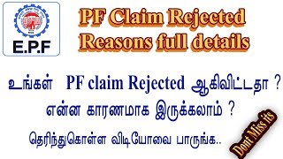 pf amount claim rejected reasons full details explained for pf helpline