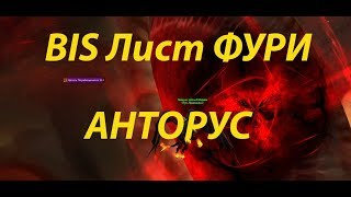 BIS Лист Фурика в Анторус Пылающий Трон.