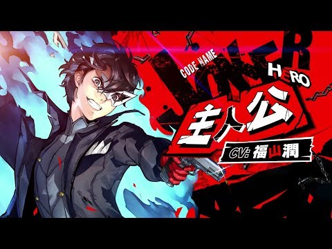 Protagonist Trailer de Persona 5 Strikers