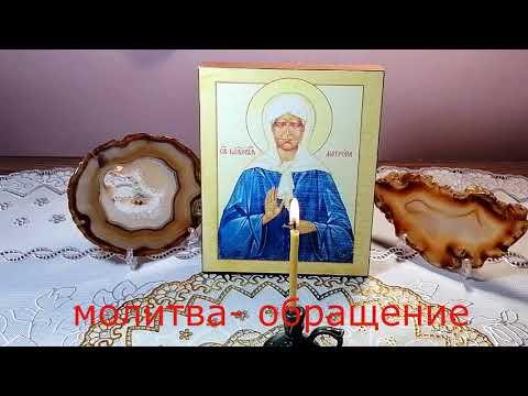 МОЛИТВА-ОБРАЩЕНИЕ К МАТРОНЕ МОСКОВСКОЙ  О ЗАЩИТЕ И ИСЦЕЛЕНИИ