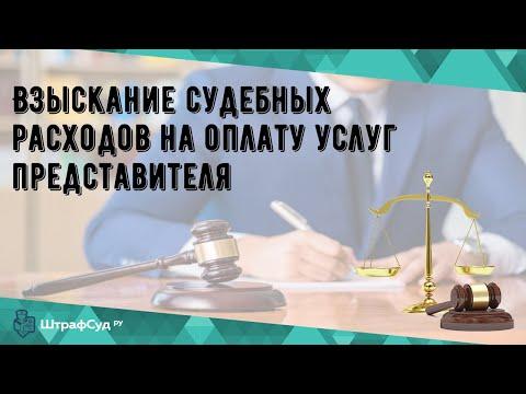 Взыскание судебных расходов на оплату услуг представителя
