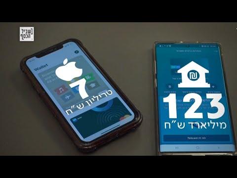 הבנקים מול חברת אפל - המלחמה על הארנק הדיגיטלי בישראל