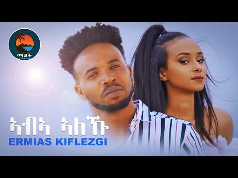 Madot-Eritrean music 2021- ኣብኣ' ኣለኹ - ኤርምያስ ክፍለዝጊ - Aba aleku -Ermias kiflezgi