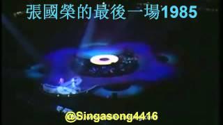 張國榮和黎小田跑步 1985 & 1989 演唱會 [三個版本]
