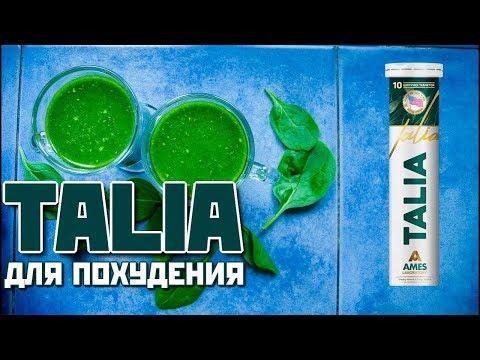 youtube Talia (Талиа) - таблетки для похудения
