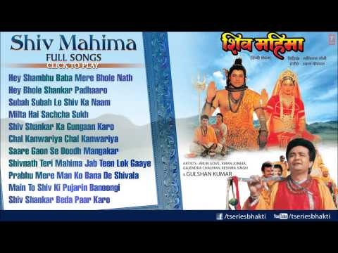 Shiv Mahima Full Audio Songs By Hariharan, Anuradha Paudwal I Full Audio Song Juke Box