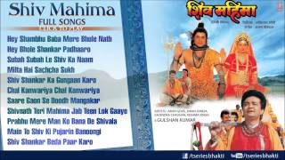 Shiv Mahima Full Audio Songs By Hariharan, Anuradha Paudwal I Full Audio Song Juke Box - Download this Video in MP3, M4A, WEBM, MP4, 3GP