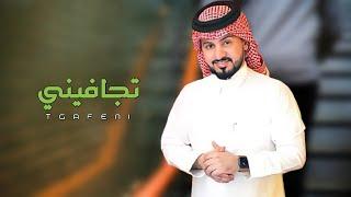 تجافيني تخليني -- ماكسرني غير لحظه غيابك - عبدالله ال مخلص ( حصرياً ) | 2021 تحميل MP3