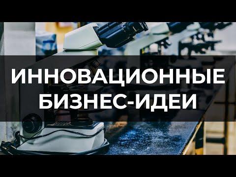 ТОП-10 ИННОВАЦИОННЫХ БИЗНЕС-ИДЕЙ
