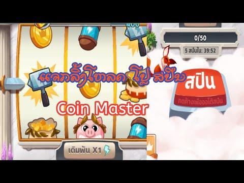 coin master โปร