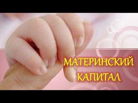 ПРОГРАММА ПЕРЕСЕЛЕНИЯ/МАТЕРИНСКИЙ КАПИТАЛ/