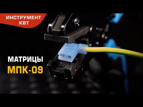 Матрица МПК-09 для опрессовки флажковых разъемов в нейлоновом корпусе на проводах 0.25–2.5 мм²