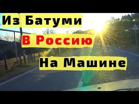 Из Батуми (Грузия) в Россию на Машине с Детьми. Дорога во Владикавказ из Грузии на Машине
