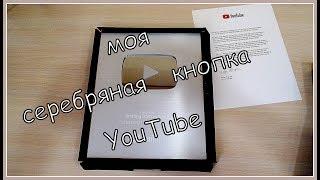 Ура!!! Я получила серебряную кнопку YouTube!