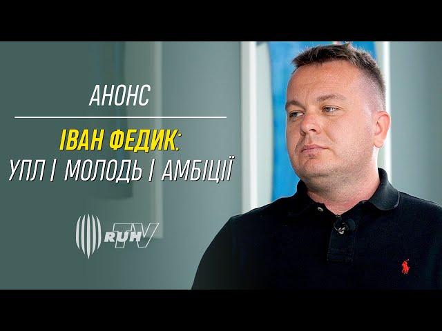 АНОНС. ІВАН ФЕДИК: УПЛ   МОЛОДЬ   АМБІЦІЇ
