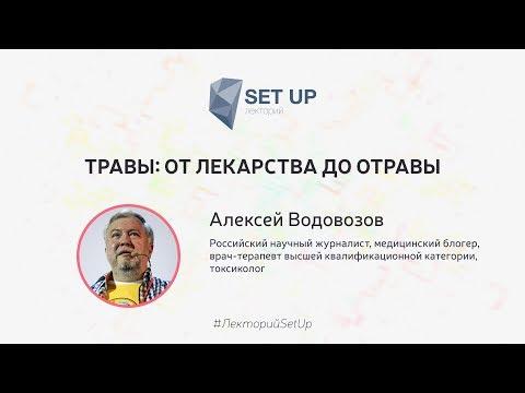 Алексей Водовозов — Травы: от лекарства до отравы   SetUp@МИСиС