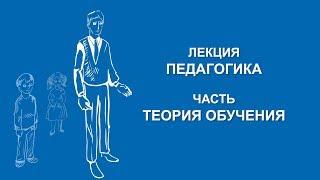 Нина Савельева: Теория обучения | Вилла Папирусов