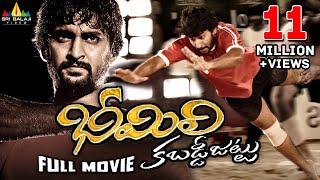 Bheemili Kabaddi Jattu | Telugu Latest Full Movies | Nani, Saranya | Sri Balaji Video