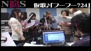 中野腐女子シスターズ~仮歌録音~♪「フーフー724」(再編)