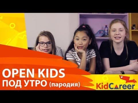 Open Kids – Под Утро (пародия)