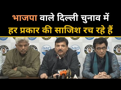 भाजपा वाले दिल्ली चुनाव में हर प्रकार की साजिश रच रहे हैं - संजय सिंह