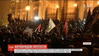 Антиурядові протести у Будапешті: тисячі угорців вимагають скасувати новий трудовий закон