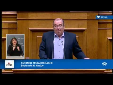 Αντ. Μπαλωμενάκης: Ποινικές ευθύνες θα καταλογίσει η Δικαιοσύνη